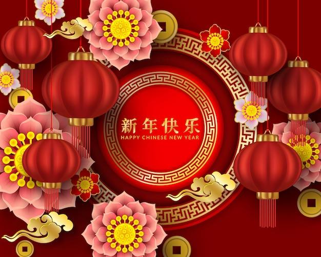 Modèle de carte de voeux joyeux nouvel an chinois, avec lanternes, pièce de monnaie chinoise et belles fleurs de lotus