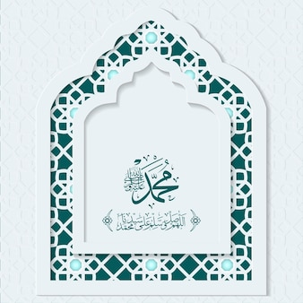 Modèle de carte de voeux mawlid al-nabawi al-shareef avec calligraphie et ornement. vecteur premium
