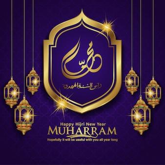 Modèle de carte de voeux muharram luxueux et élégant