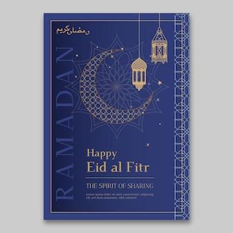 Modèle de carte de voeux ramadan