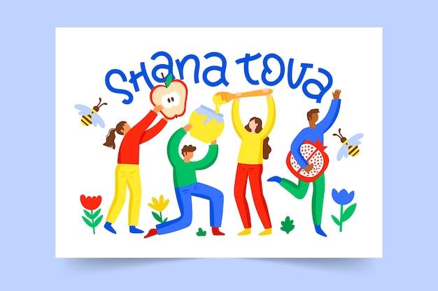 Modèle de carte de voeux shana tova