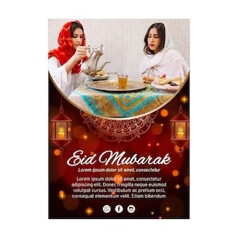 Modèle de carte de voeux verticale pour le ramadan
