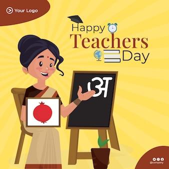 Modèle de conception de bannière de bonne fête des enseignants
