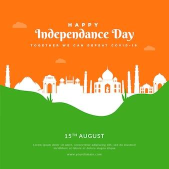 Modèle de conception de bannière créatif joyeux jour de l'indépendance indienne