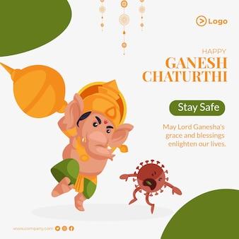 Modèle de conception de bannière joyeux festival indien ganesh chaturthi