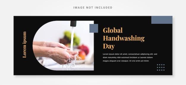 Modèle de conception de bannière pour la journée mondiale du lavage des mains