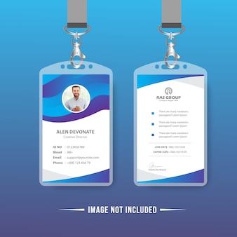 Modèle de conception de carte d'identité