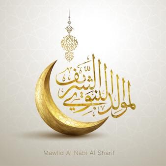 Modèle de conception islamique mawlid al nabi (l'anniversaire du prophète mahomet)