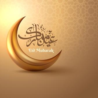 Modèle de conception de papier peint happy eid