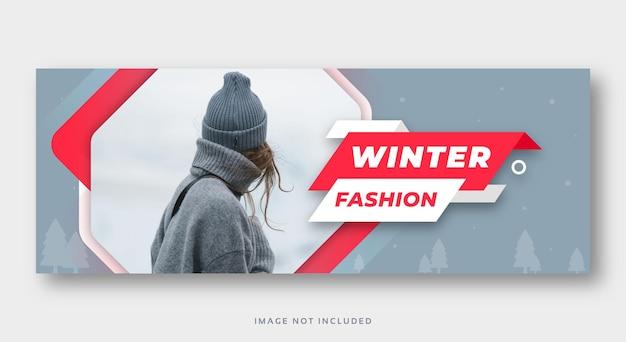 Modèle de couverture facebook de bannière web de vente d'hiver
