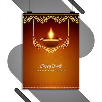 Modèle de flyer religieux abstrait Happy Diwali
