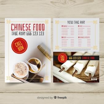 Modèle de dépliant photographique de la nourriture chinoise