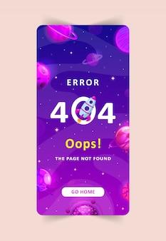 Modèle d'erreur 404, page introuvable.