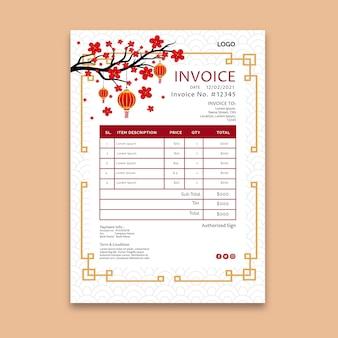 Modèle de facture du nouvel an chinois
