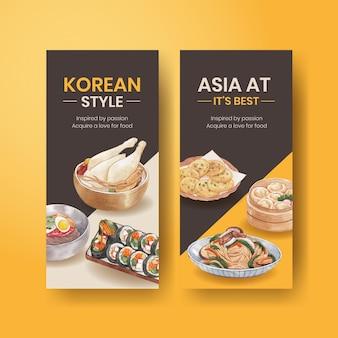 Modèle de flyer avec concept d'aliments coréens, style aquarelle