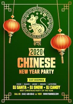 Modèle de flyer de fête du nouvel an chinois 2020