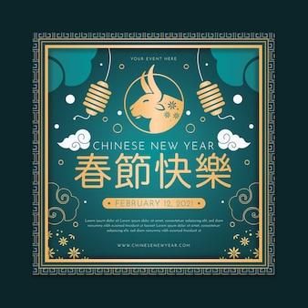 Modèle de flyer de nouvel an chinois