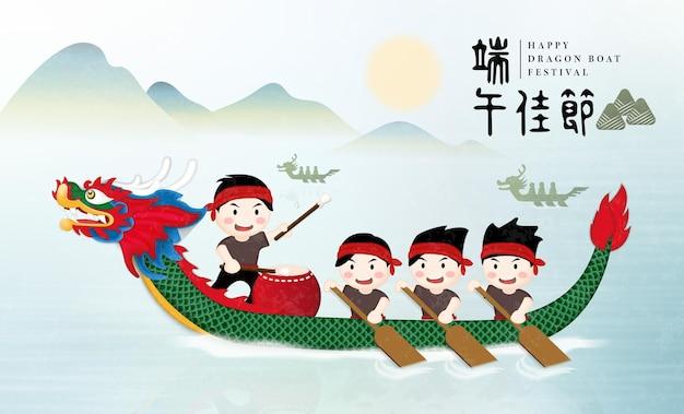 Modèle de fond de festival de bateau dragon heureux