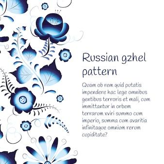 Modèle gzhel traditionnel russe, modèle avec texte