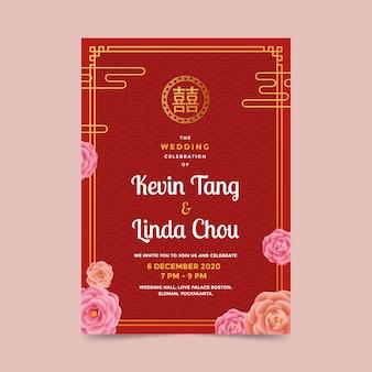 Modèle d'invitation de mariage réaliste dans un style chinois