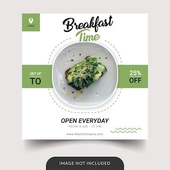 Modèle de médias sociaux de l'heure du petit déjeuner