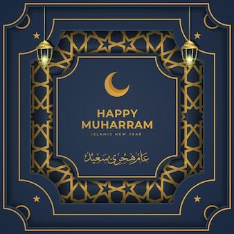 Modèle de médias sociaux heureux muharram avec couleur or et bleu