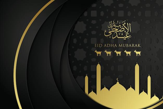 Modèle de médias sociaux joyeux eid aladha avec coupe de papier de calligraphie et ornement