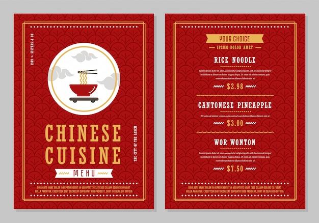 Modèle de menu chinois vectror