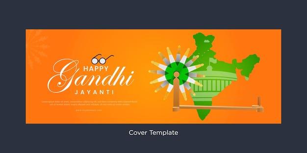 Modèle de page de couverture happy gandhi jayanti