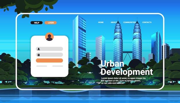 Modèle de page de destination du site web de développement urbain fond de paysage urbain horizontal
