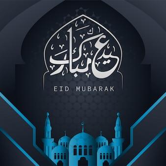 Modèle de papier peint de voeux islamique happy eid al-fitr