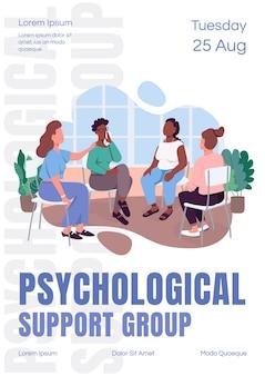 Modèle plat d'affiche de groupe de soutien psychologique