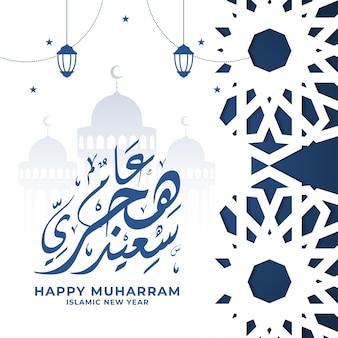 Modèle premium muharram heureux médias sociaux avec ornement et calligraphie arabe