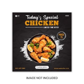 Modèle de publication de bannière de médias sociaux alimentaires avec coup de pinceau