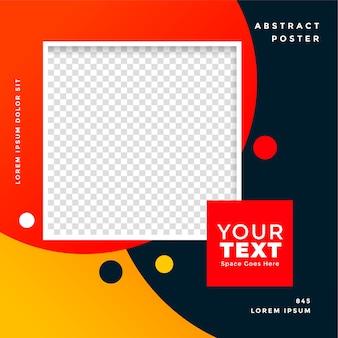 Modèle de publication de médias sociaux attrayant avec espace image