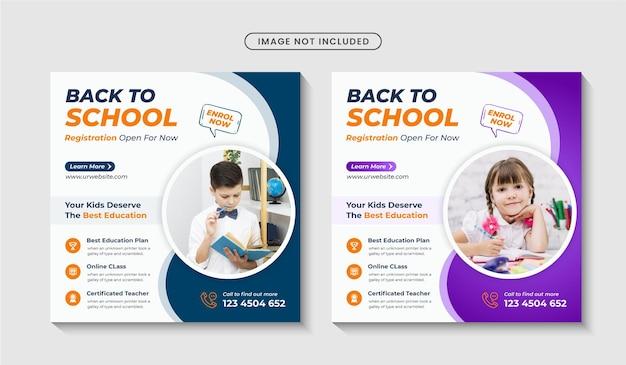 Modèle de publication sur les médias sociaux ou de flyer carré pour l'admission à l'école pour enfants vecteur premium