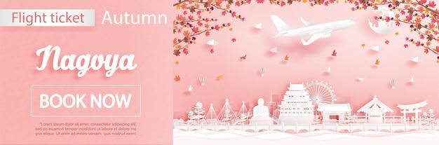 Modèle de publicité de vol et de billet avec voyage à nagoya, au japon en saison d'automne face à la chute des feuilles d'érable et des monuments célèbres dans un style de papier découpé
