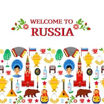 Modèle sans couture avec des attributs russes traditionnels sur fond blanc