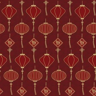 Modèle sans couture de lanternes traditionnelles chinoises sur fond de vague