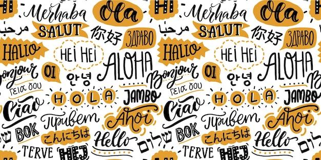 Modèle sans couture de texte avec le mot bonjour dans différentes langues écoles d'hôtels d'arrière-plan manuscrites