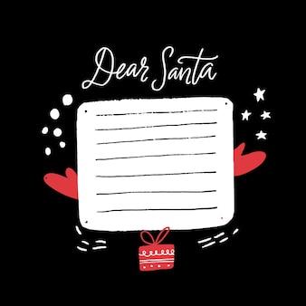 Modèle de souhaits de noël cher père noël, liste de souhaits de cadeaux avec espace de copie