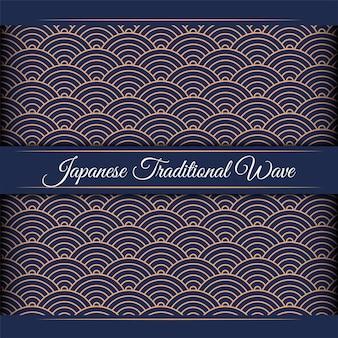 Modèle de vague japonaise de luxe