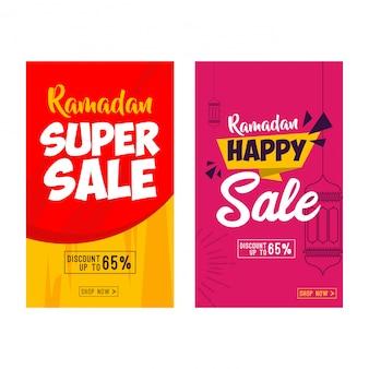 Modèle de vente de bannière ramadan.