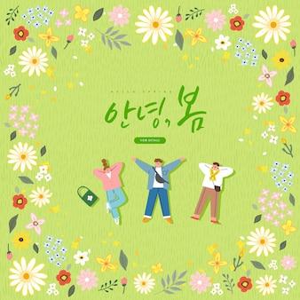 Modèle de vente de printemps avec une belle fleur traduction coréenne