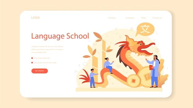 Modèle web d'apprentissage du chinois ou page de destination. cours de chinois à l'école de langue. étudiez les langues étrangères avec un locuteur natif. idée de communication globale.