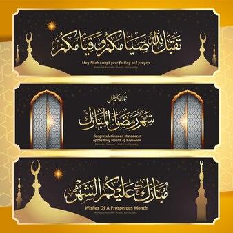 Modèles de bannières de voeux ramadan kareem
