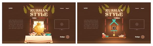Modèles de page de destination de dessin animé de style russe cuisine rurale