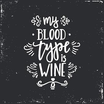 Mon groupe sanguin est le vin affiche de typographie dessinée à la main. expression manuscrite conceptuelle maison et famille, conception calligraphique en lettres à la main. caractères.
