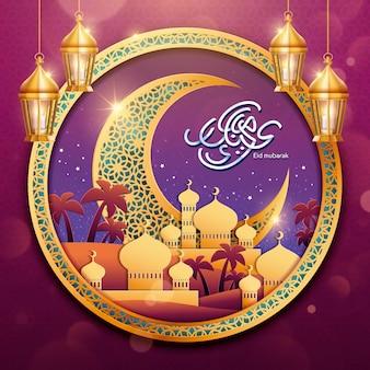 Mosquée d'art en papier dans le désert avec grand croissant, calligraphie eid mubarak qui signifie joyeuses fêtes en arabe