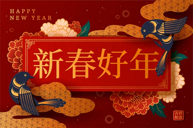 Mot de bonne année lunaire écrit à hanzi sur le couplet de printemps